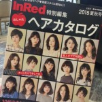 InRed特別編集おしゃれヘアカタログ掲載いただきました。